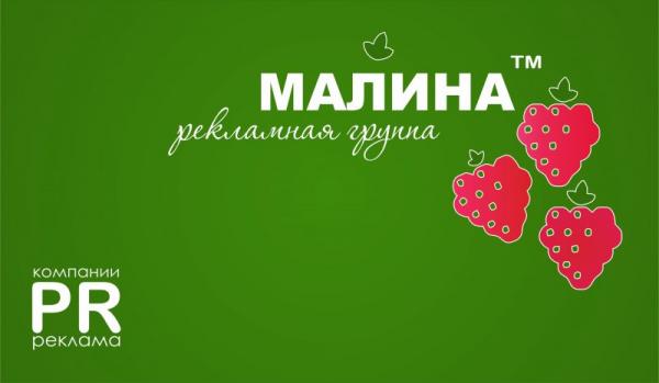 Логотип компании ра Малина