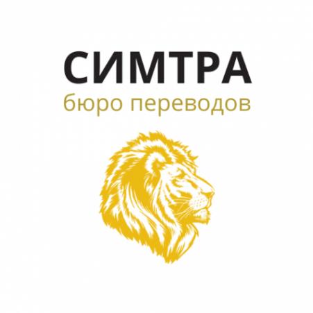 Логотип компании Симтра