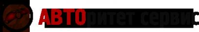 Логотип компании Авторитет-сервис