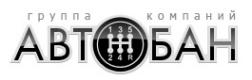 Логотип компании Автобан-Каменск
